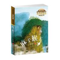 动物小说大王沈石溪-品味成长书系:麻子猴王 沈石溪 9787530767221