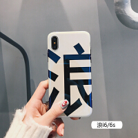 蓝光文字苹果6s手机壳硅胶iPhoneX情侣潮男8p新7plus女款全包边八 i6/6s (4.7寸) 浪
