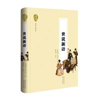 世说新语(国学经典丛书・名家注评本)