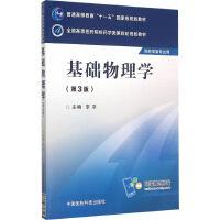 基础物理学(第三版)(全国高等医药院校药学类第四轮规划教材)