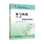 中等职业教育国家规划教材 泵与风机(第三版)