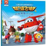 超级飞侠3D互动图画故事书・第四季・14日本救猫大行动