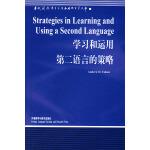 学习和运用第二语言的策略(语言学文库)――中国规模宏大,有深远影响力的国外语言学文库