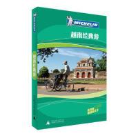 越南经典游 米其林编辑部 广西师范大学出版社
