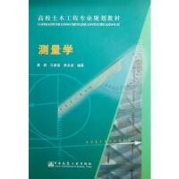 测量学 覃辉 中国建筑工业出版社【新华书店 品质保证】