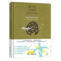 看不见的森林:林中自然笔记(珍藏本)(自然文库)