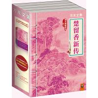 古龙文集・楚留香新传(四部曲套装)