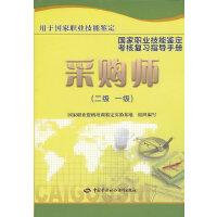 采购师(二级 一级)--国家职业技能鉴定考核复习指导手册