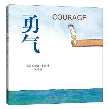 勇气 绘本