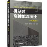 机制砂高性能混凝土(第二版)