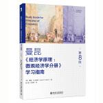 《经济学原理(第8版):微观经济学分册》学习指南