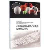 中国体育用品制造产业集群发展模式研究 杨明 浙江大学出版社