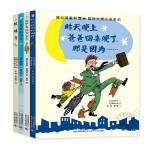 国际大奖小说(全4册)-蒲公英儿童文学馆出品