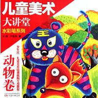 儿童美术大讲堂-水彩笔动物卷