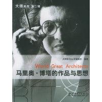马里奥・博塔的作品与思想(附CD-ROM光盘一张)――大师系列