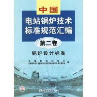 中国电站锅炉技术标准规范汇编(第二卷):锅炉设计标准