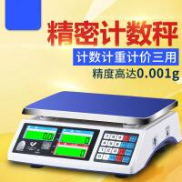 精准0.01克电子称精密计数台秤充电电子秤商用30kg家用厨房秤