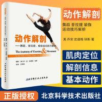 动作解剖 舞蹈 普拉提 瑜伽运动技巧解析 人体肌肉及肌肉工作方式描述 美 乔安 史道格 琼斯著 97875304949