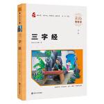 三字经 小学语文新课标必读丛书 彩绘注音版