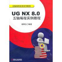 UG NX 8.0五轴编程实例教程(五轴编程实例系列教程)