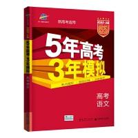 曲一线 2022A版 高考语文 新高考适用 5年高考3年模拟 五三