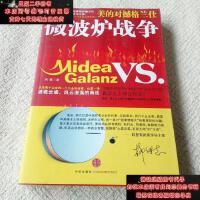【二手旧书9成新】微波炉战争:美的对撼格兰仕9787508614502