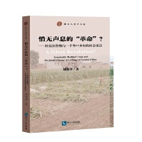 """悄无声息的""""革命""""?――转基因作物与一个华中乡村的社会变迁"""