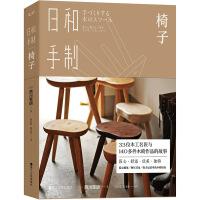 日和手制・椅子