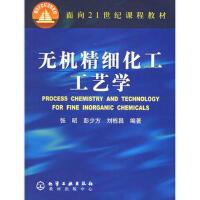 ZJ-无机精细化工工艺学 化学工业出版社 9787502536282