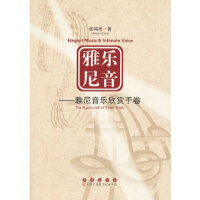 【二手旧书8成新】雅乐尼音 张鸣雨 9787544518468 长春出版社