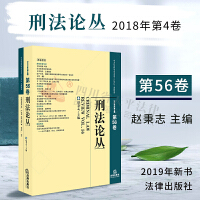 正版 刑法论丛 2018年第4卷 总第56卷 赵秉志主编 法律出版社 9787519738396