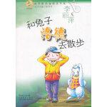 青苹果文库・文学系列:青苹果名家纯美书系・和兔子洛德去散步