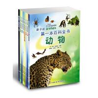 孩子的第一本百科全书系列套装(全8册)