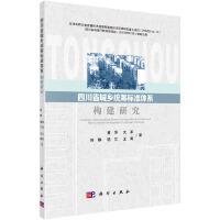 四川省城乡统筹标准体系构建研究