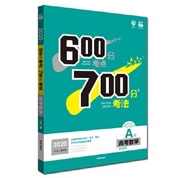 理想树2020新版600分考点 700分考法 A版 高考数学(文) 高三文科一轮复习用书 配考点精练册 全面系统复习知识、考点、考法