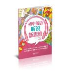 初中英语听说新思维 八年级(一套旨在提升初中学生英语听说技能,开拓学生思维并培养核心素养的丛书)