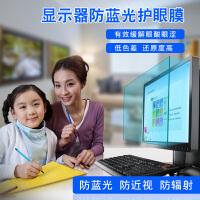 电脑防蓝光贴膜19寸显示器屏幕32寸曲面屏幕27寸润眼保护膜