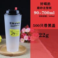 家居磨砂注塑杯网红一次性塑料杯带盖500/700ml加厚冷饮奶茶杯果汁杯
