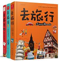 去旅行系列 正版现货全3册法国推荐中小学生去旅行中国篇+去旅行世界版5-8-9-12岁儿童人文地理百科推荐地理地图绘本畅
