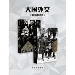 大国外交(套装共2册)