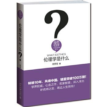 伦理学是什么(pdf+txt+epub+azw3+mobi电子书在线阅读下载)