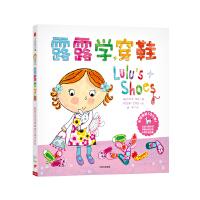 露露生活��T�B成玩具��系列:露露�W穿鞋