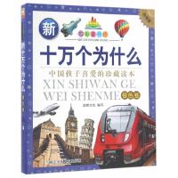 七彩童书坊:新十万个为什么 银色卷(注音版 水晶封皮)
