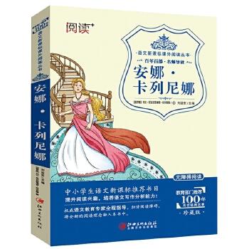 语文新课标 安娜·卡列尼娜 教育部推荐100部传世经典名著