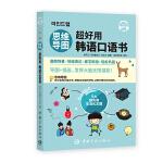 思维导图超好用韩语口语书