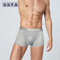 当当优品 男士内裤竹纤维基础款平角裤
