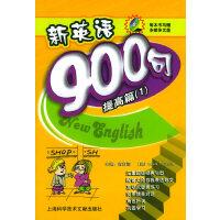 新英语900句:提高篇(1、2两册)(附光盘2张)