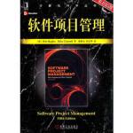 软件项目管理(原书第5版) (英)休斯(Bob Hughes) 考特莱尔(Mike Cotterell) 机械工业出版
