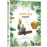 金波童话专集:小树叶童话