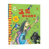女巫温妮-温妮趣味涂鸦书